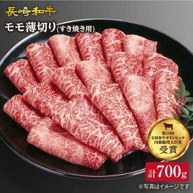 【ふるさと納税】【訳あり】【日本一に輝いた和牛】長崎和牛 モモ(すき焼き用)700g<スーパーウエスト> [CAG005]