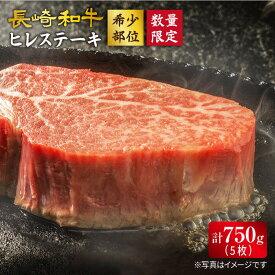 【ふるさと納税】【訳あり】【胃もたれバイバイ♪】長崎和牛ヒレステーキ 計750g(5枚)<スーパーウエスト> [CAG032]