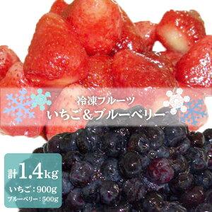 【ふるさと納税】【お楽しMIX】冷凍いちご900g&冷凍ブルーベリー500g 計1.4kg<観光いちご狩り農園 いちごの森> [CCB006]