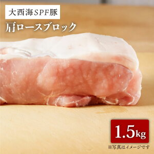 【ふるさと納税】【訳あり】【肉塊で肉会】大西海SPF豚 肩ロースブロック 計1.5kg(2?3個)<大西海ファーム> [CCY028]