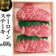 【ふるさと納税】長崎和牛サーロインステーキ(約600g)