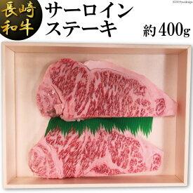 【ふるさと納税】長崎和牛 サーロインステーキ(約400g)