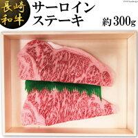 【ふるさと納税】長崎和牛サーロインステーキ(約300g)
