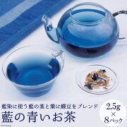 【ふるさと納税】藍の青いお茶