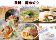 【ふるさと納税】長崎麺めぐり