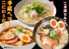 【ふるさと納税】手延べラーメンこだわりのスープ3種
