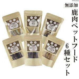 【ふるさと納税】無添加 鹿肉ペットフード6種セット