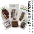 【ふるさと納税】雲仙牧場鹿肉5種セット