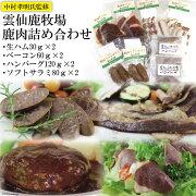 雲仙鹿牧場鹿肉詰め合わせ(4種類×2セット)