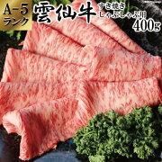 【ふるさと納税】雲仙牛A-5極上すき焼き・しゃぶしゃぶ用詰め合わせ400g