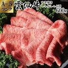 【ふるさと納税】雲仙牛A-5極上すき焼き・しゃぶしゃぶ用詰め合わせ600g