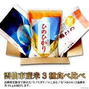 【ふるさと納税】雲仙市産米3種食べ比べ