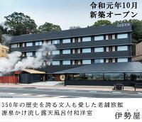 九州の長崎を代表する小浜温泉伊勢屋