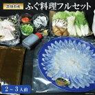 【ふるさと納税】ふぐ料理フルセット(2〜3人前)