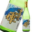 【ふるさと納税】あい娘特別純米酒雲仙の輝720ml