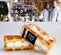 【ふるさと納税】BonPattyワッフル・シュークリーム詰合せ