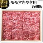 【ふるさと納税】長崎和牛モモすきやき用(約600g)