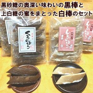 【ふるさと納税】黒棒・白棒のセット 焼き菓子 スイーツ お菓子