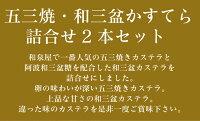 【ふるさと納税】五三焼・和三盆かすてら0.6号詰合せ2本セット