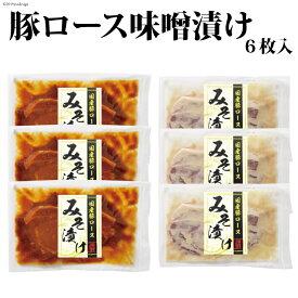【ふるさと納税】豚ロース味噌漬け6枚入【雲仙市の国産豚】(赤味噌漬け3枚、白味噌漬け3枚)