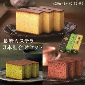 【ふるさと納税】長崎かすてら3本詰合せセット