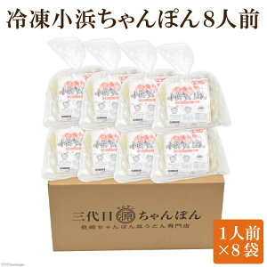 【ふるさと納税】冷凍小浜ちゃんぽん8人前(1人前×8袋)