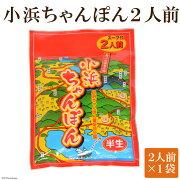 【ふるさと納税】小浜ちゃんぽん2人前(2人前×1袋)