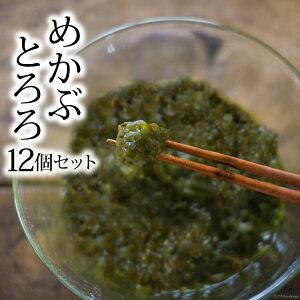 【ふるさと納税】長崎県産 天然めかぶとろろ 12パックセット