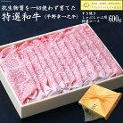 【ふるさと納税】特選和牛<平野幸一之牛>牛すき焼きしゃぶしゃぶ用600g