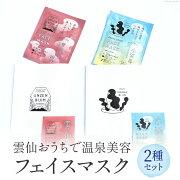 【ふるさと納税】雲仙おうちで温泉美容フェイスマスク2種セット