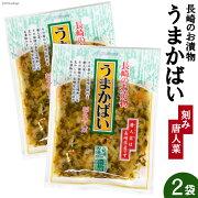 【ふるさと納税】ミヤタ長崎のお漬物うまかばい(2袋入)