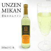 【ふるさと納税】雲仙みかんワイン