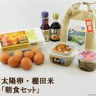 【ふるさと納税】太陽卵・棚田米「朝食セット」