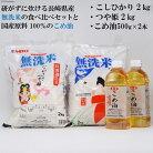 【ふるさと納税】長崎県産無洗米食べ比べセット(2kg×2袋)と国産こめ油(500g×2本)の詰め合わせ