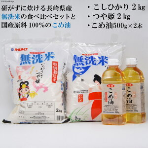 【ふるさと納税】長崎県産無洗米 食べ比べセット(2kg×2袋)と国産こめ油(500g×2本)の詰め合わせ