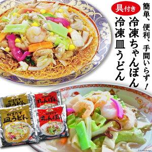 【ふるさと納税】お水がいらない本場長崎ちゃんぽん・皿うどん