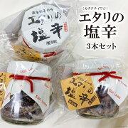 【ふるさと納税】エタリの塩辛(瓶入り)3本セット
