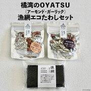 【ふるさと納税】橘湾のOYATSU(アーモンド・ガーリック)と漁網エコたわしセット