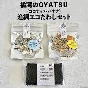 【ふるさと納税】橘湾のOYATSU(ココナッツ・バナナ)と漁網エコたわしセット
