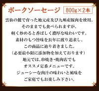 【ふるさと納税】雲仙ハムソーセージ詰め合わせ