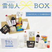 【ふるさと納税】雲仙人BOX