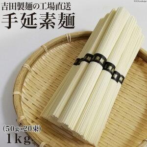 【ふるさと納税】吉田製麺の工場直送 手延素麺1kg (50g×20束)