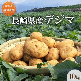 【ふるさと納税】デジマ(秋じゃが)10kg