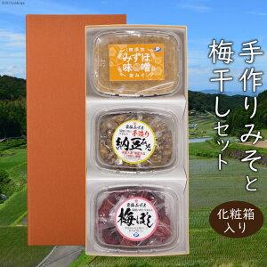 【ふるさと納税】(完全無添加)手作り みそ・納豆みそ・梅干し 詰合せ (A01)