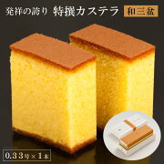 特撰カステラ(和三盆)0.33号×1本