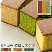 特撰カステラ(和三盆&お濃茶&黒糖)0.33号計3本