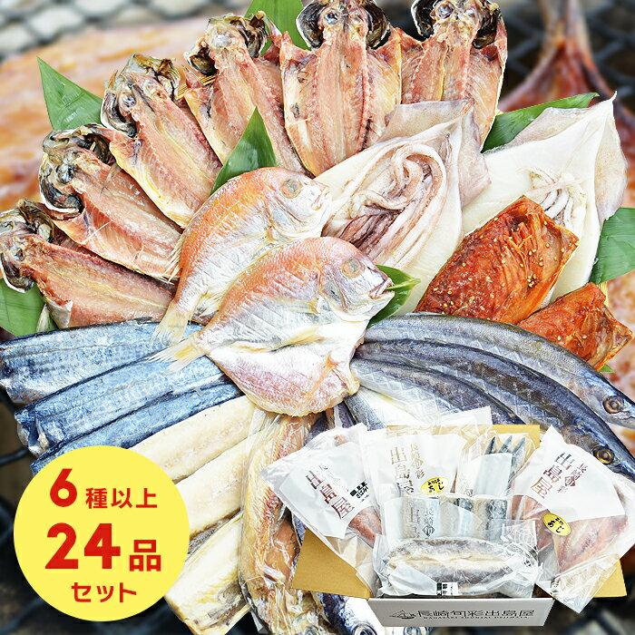 55【ふるさと納税】長崎加工 メガ盛り訳ありお任せ干物セット