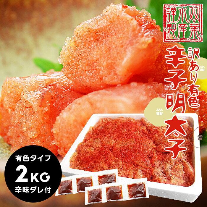 56【ふるさと納税】メガ盛り 2キロ出島屋オリジナル 辛子明太子