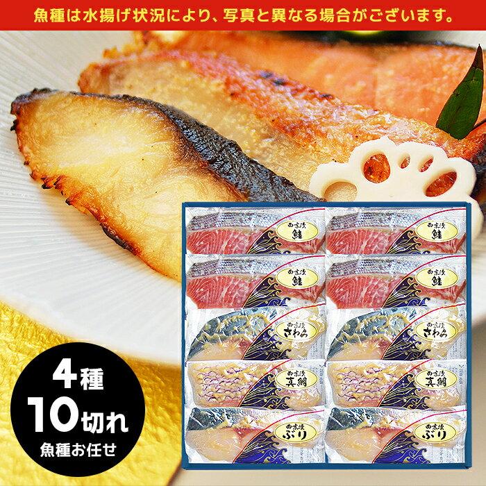 57【ふるさと納税】長崎加工 西京漬詰合せ