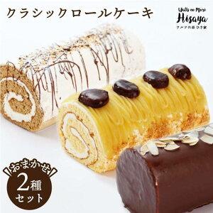 【ふるさと納税】クラシックロールケーキ2種セット(チョコ、コーヒー、モンブラン)<ワルツの森 ひさ家> [EAO003]